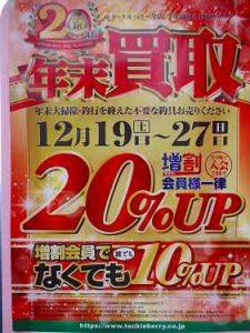 買取UPキャンペーン最終日です!!