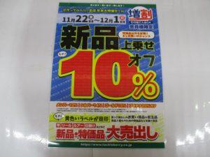 ☆新品が安い!!☆