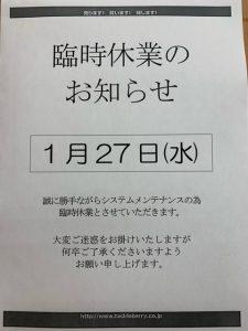1月27日(水)臨時休業のお知らせ
