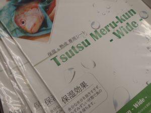 ★魚の熟成★