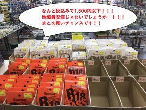 激安!シーガー買うなら今!!
