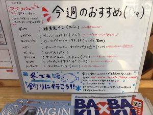 高橋のブログ☆今週のおすすめとささっと稚美魚42とバルビュータ☆