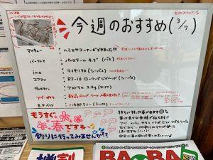 高橋のブログ☆今週のおすすめとへらえさコーナー☆