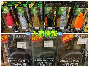 高橋のブログ☆フロッグと便利な携帯用ゴミ用ケース☆