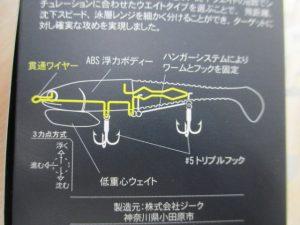 ソルトショア万能ルアー!【千葉東金店】
