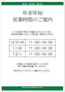 入荷情報と、年末年始の営業時間【伊勢崎みやこ町店】