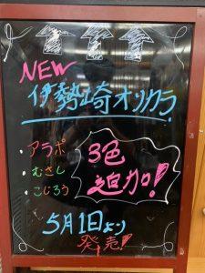 オリカラ発売!!
