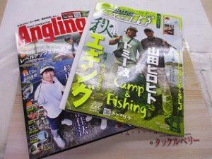 新刊雑誌入荷