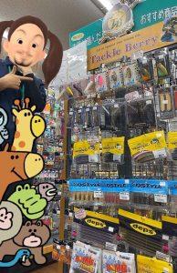 松山店★今日はギルおすぜ。