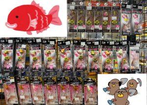 松山店★お茶漬け食べ鯛。
