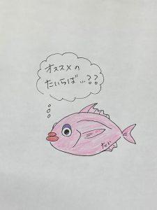 松山店★船長に聞いた松山沖の釣果は!?