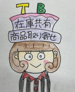 松山店★最近の入荷商品