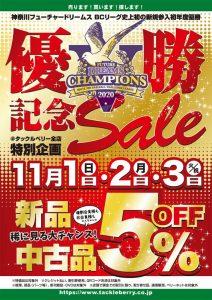 明日から緊急セール開催!!