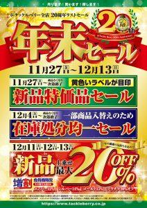 【2020年最後】年末セール開催!!
