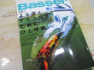 ☆新刊Basser 入荷☆