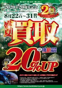 ☆買取UPキャンペーン残り3日!!☆