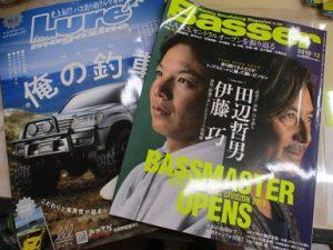 最新雑誌入荷