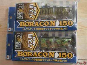 ★☆★ボラコン150入荷!★☆★