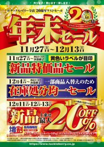 ★☆★20周年記念年末セール開催!!★☆★