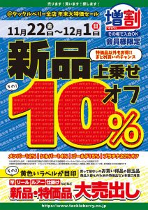 【年末大特価セール!】開催中!
