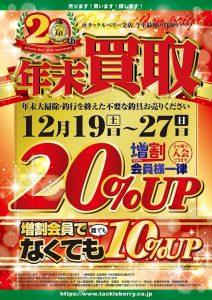 【タックルベリー】20周年記念 今年最後の買取りアップキャンペーン ※12/19(土)よりスタート