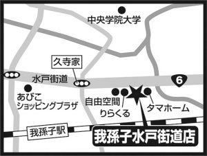 【我孫子水戸街道店】移転リニューアルオープンのお知らせ!※6/7より先行買取