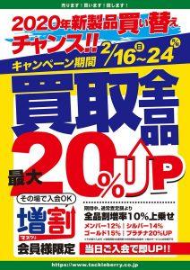 【東海エリア・近畿エリア】2020年 新製品買い替えチャンスキャンペーン ※2/16から