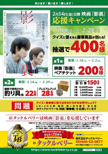 【第二弾:2/29まで】映画「影裏」応援キャンペーン開始