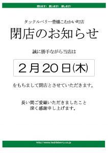 【豊橋こむかい町店】閉店のお知らせ