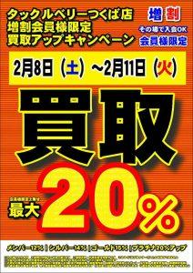 【つくば店】買取アップキャンペーン開催! ※2/8(土)~2/11(祝火)
