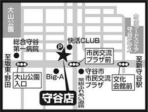 【守谷店】新店オープンセール開催のお知らせ!※2/17より先行買取