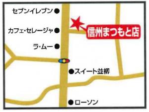【タックルベリー 信州まつもと店】新規オープンのお知らせ