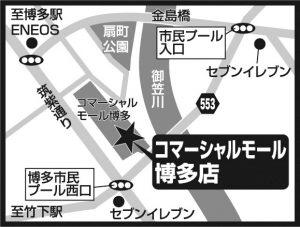 【タックルベリー コマーシャルモール博多店】新規オープンのお知らせ