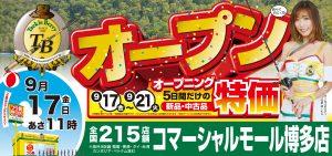 【タックルベリー コマーシャルモール博多店】新規グランドオープンのお知らせ!※9/12            より先行買取
