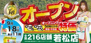 【タックルベリー 若松店】新規グランドオープンのお知らせ!※9/13より先行買取