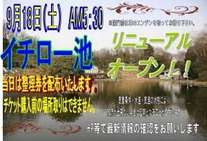 【ベリーパーク in フィッシュオン王禅寺】イチロー池オープン!