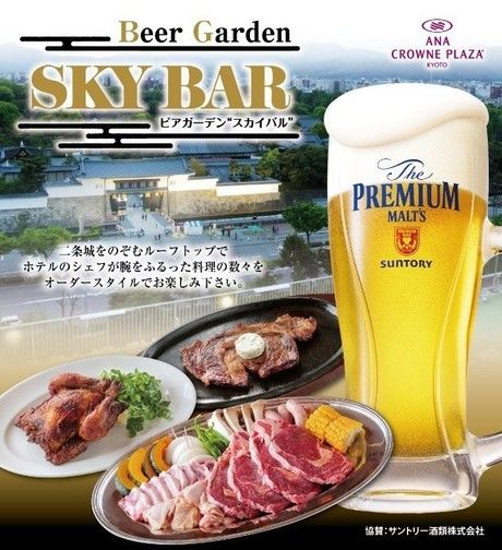 ANAクラウンプラザホテル京都のイメージ写真