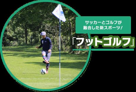 フットゴルフをしている男性の写真