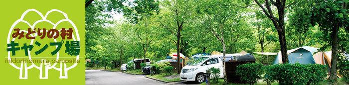 みどりの村キャンプ場