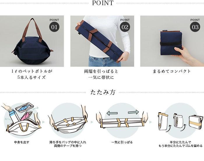 バッグの折り畳み方の画像