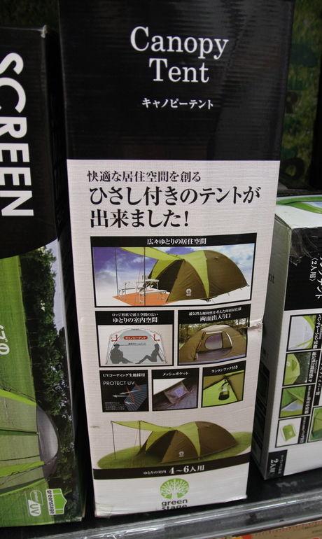 グリーンステージキャノピーテント