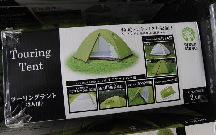 グリーンステージ ツーリングテント