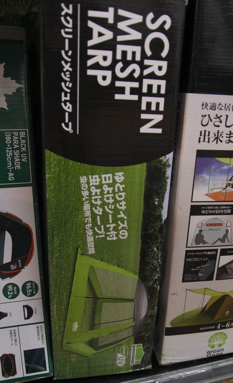 グリーンステージ スクリーンメッシュタープ