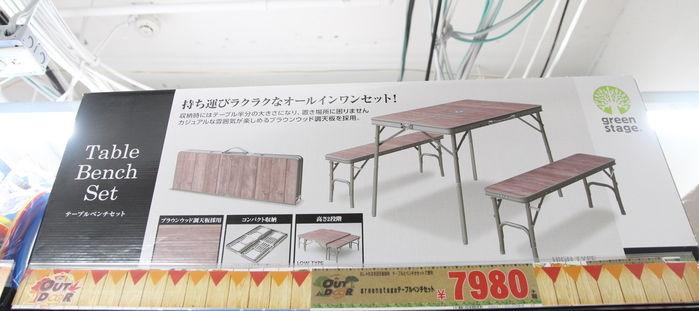 グリーンステージ テーブルベンチセット