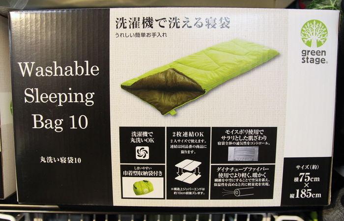 グリーンステージ 寝袋