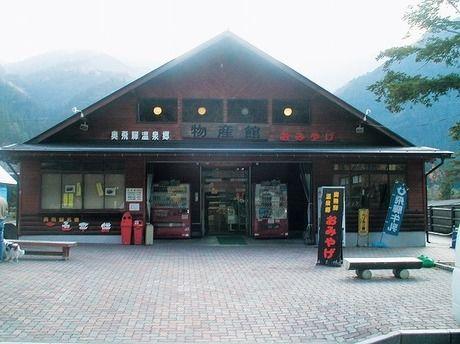 奥飛騨温泉郷上宝の店の外観の写真