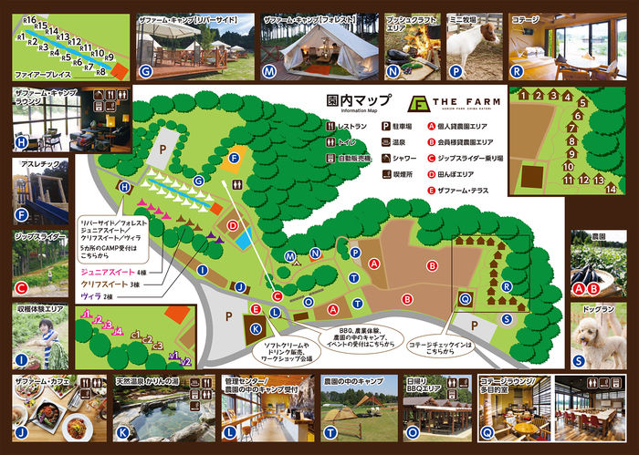 ザファームの園内マップ