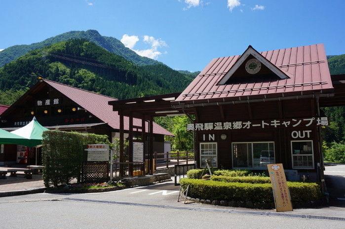 奥飛騨温泉オートキャンプ場の入り口の写真