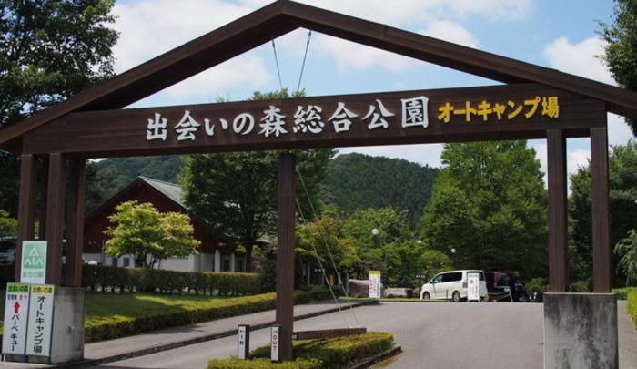 出会いの森総合公園オートキャンプ場の門