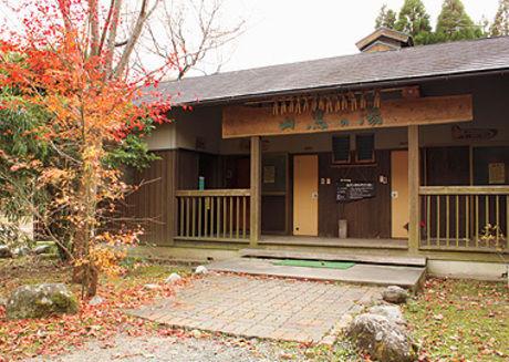 山鳥の森オートキャンプ場 温泉